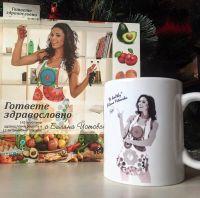 Коледна оферта! Книгата + Чаша