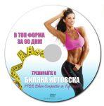 Biliana Yotovska DVD