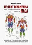 """КНИГА """"Проект мускулна маса"""""""