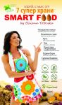 """Smart Food"" by Bilyana Yotovska with STEVIA 500g"